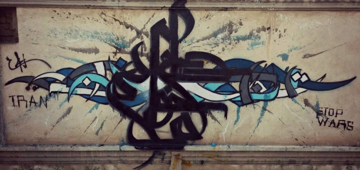 Iran, jeunesse underground